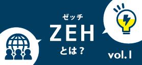 ZEH(ゼッチ)とは?_ZEHの背景と日本の取り組み#1
