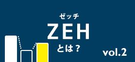 ZEH(ゼッチ)とは?|エネルギーの自給自足#2
