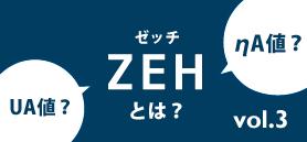 ZEH(ゼッチ)とは?   UA値(外皮平均熱貫流率)とηA値(平均日射熱取得率)を計算してみよう #3_イメージ画像