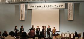 「Otsu女性力活性化ミーティング」にて表彰されました_イメージ画像