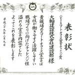 Otsuスマートオフィス宣言チャレンジ賞_イメージ画像